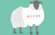 らあびけり羊