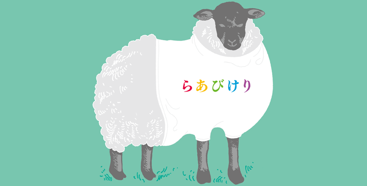 らあびけり2015(未)