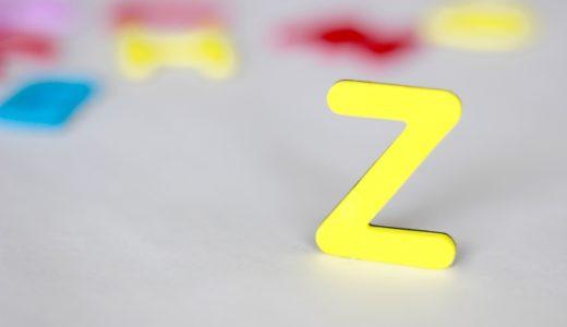 Z世代とはどういう人たちのことを言うのか