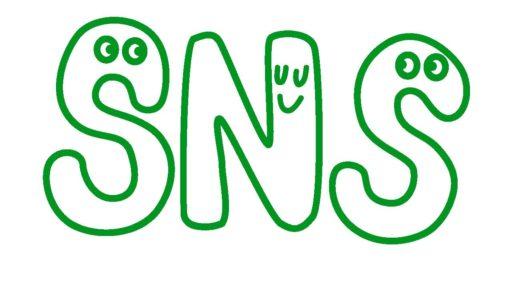 主要SNSの特徴と傾向