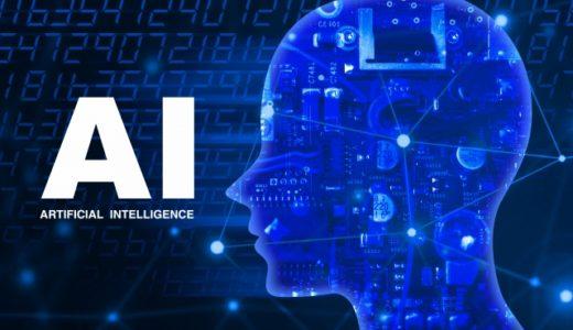 AI(人工知能)とは何か?進化したAIが人間の生活にもたらすものとは